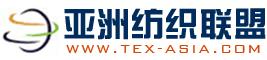 亚洲纺织联盟