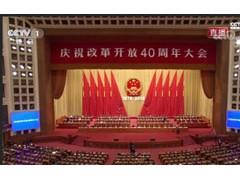 庆祝改革开放40周年大会隆重举行,纺织业的发展成就全在这里!