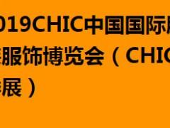 2019中国国际服装服饰博览会(CHIC2019春季)