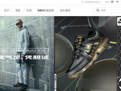 Nike 全球销售同比增长14%大中华区大增26%