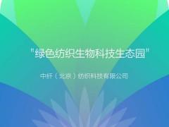 绿色纺织生物科技生态园 介绍