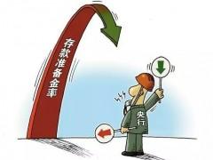 中国央行宣布全面降低存款准备金率
