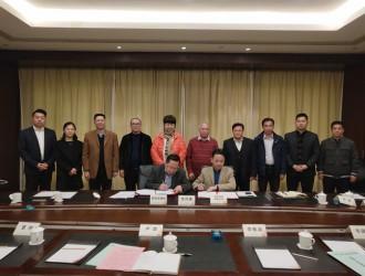 中纤与来宾市政府签约环保生态工业园