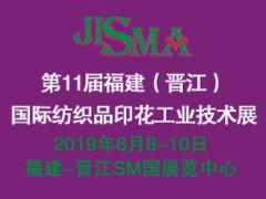 2019晋江国际印花工业技术展览会
