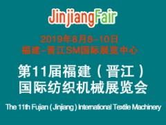 2019福建泉州(晋江)国际纺织机械展览会