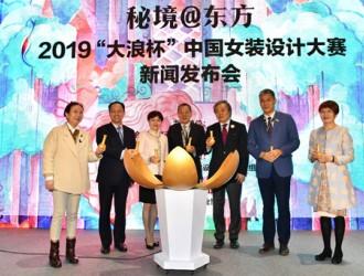 """2019""""大浪杯""""中国女装设计大赛再次启航"""
