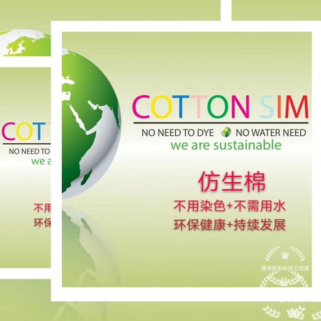 Cotton-Sim仿生棉面料研发第二代产品