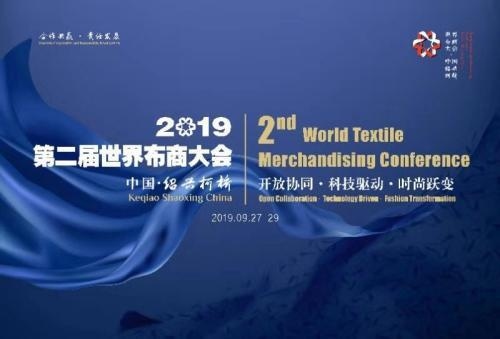 """第二届世界布商大会将于柯桥启幕 构筑全球""""纺织朋友圈"""""""