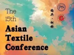 第15届亚洲纺织会议暨第九届中国纺织学术年会即将开幕