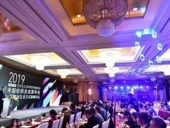 2019中国纺织企业家年会中国时尚生活方式高峰论坛在宁波召开