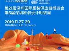 "Fashion Source第21届深圳国际服装供应链博览会抢""鲜""知!"