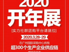 2020第11届沸点会·中国新零售博览会