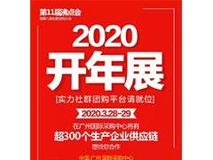 2020中国微商博览会